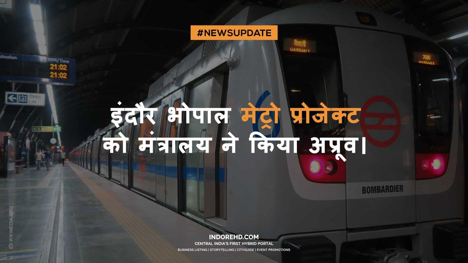 Indore Bhopal Metro News