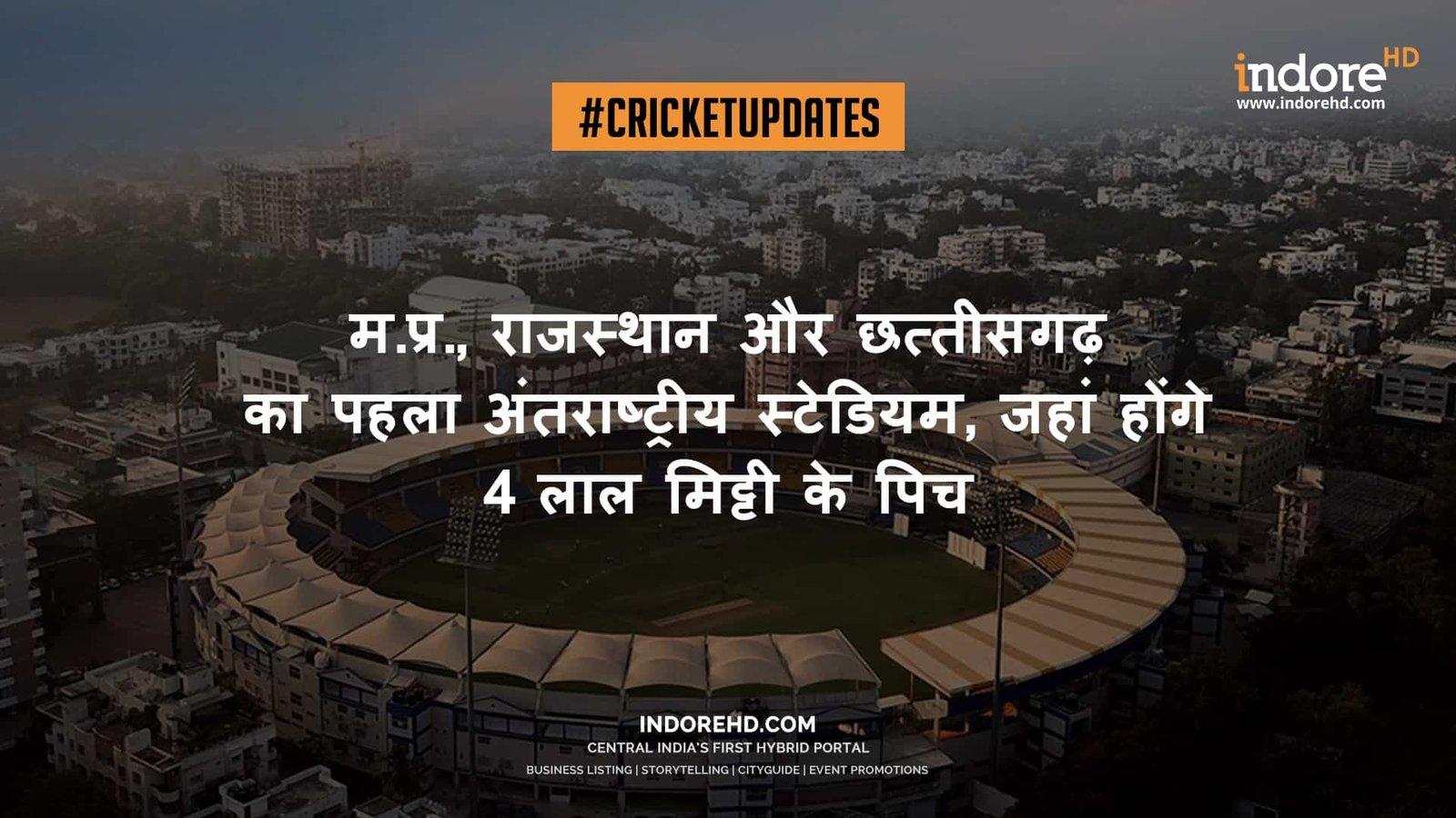 Holkar Stadium News Indore IndoreHD