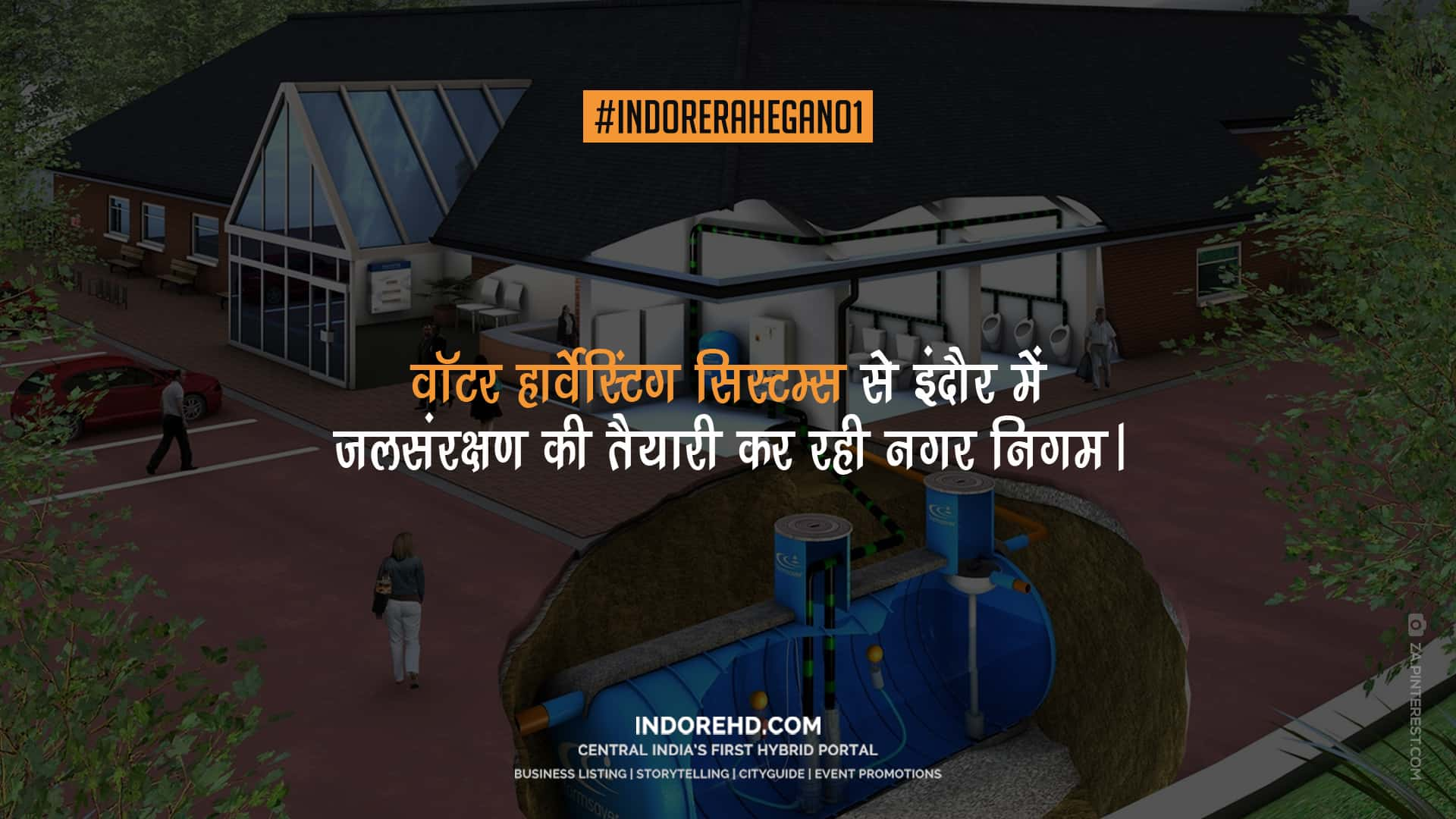 IMC-Water-Harvesting-systems-Indore-IndoreHD
