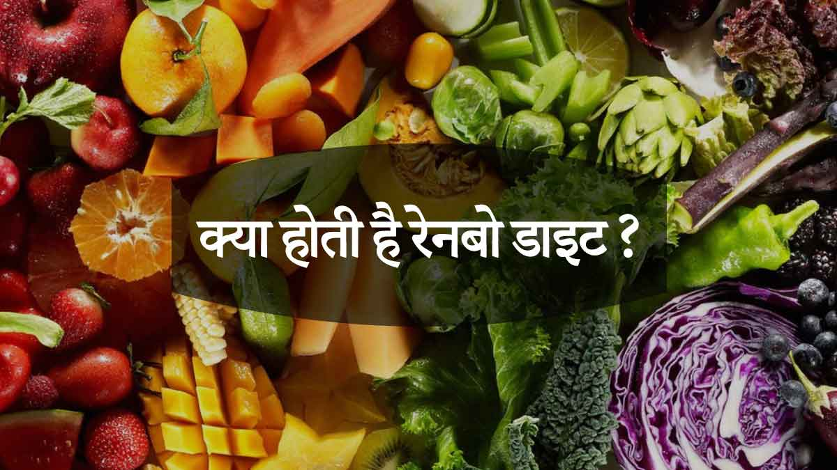 What-Is-The-Rainbow-Diet-Foods-Rainbow-Diet-Indore-HD