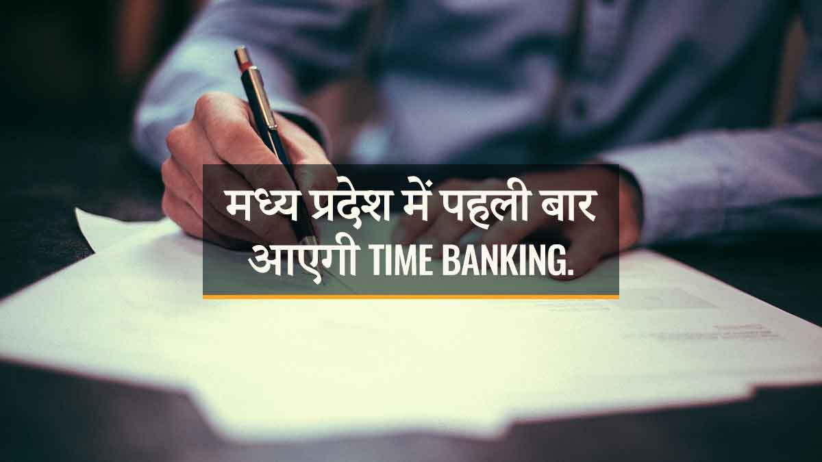 time banking in mp- IndoreHD